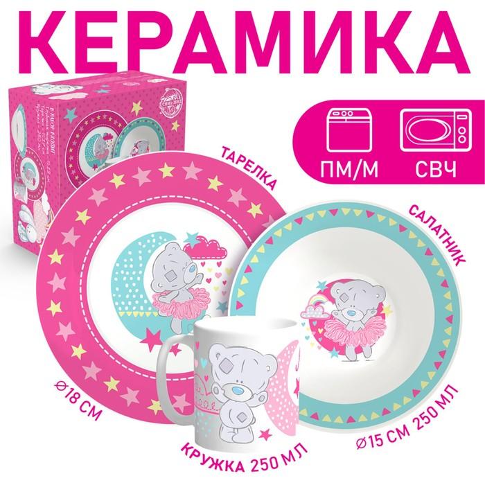 Набор посуды «Милая девочка!», 3 предмета: тарелка Ø 16,5 см, миска Ø 14 см, кружка 200 мл в подарочной упаковке, Me to You