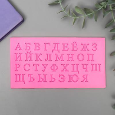 """Молд силикон """"Русский алфавит"""" 33 буквы 0,7х15,5х8 см"""