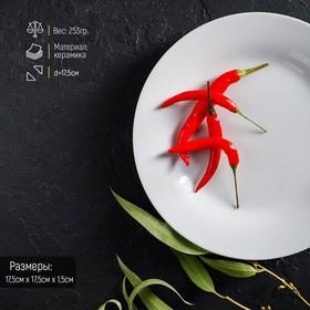 Тарелка пирожковая Доляна «Моника», d=17,5 см