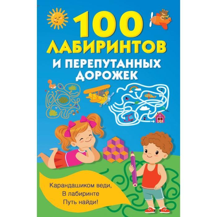 100 лабиринтов и перепутанных дорожек. Дмитриева В. Г.