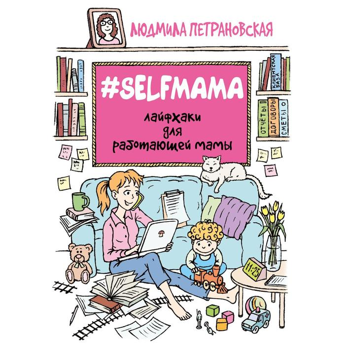 #Selfmama. Лайфхаки для работающей мамы. Амвэй. Петрановская Л. В.