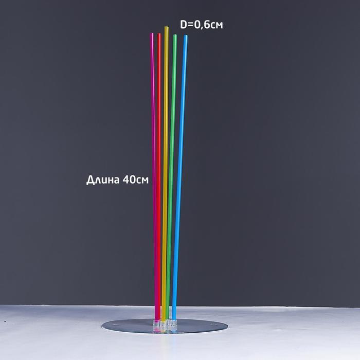 Трубочка для шаров, флагштоков и сахарной ваты, 41 см, d=6 мм, цвета МИКС