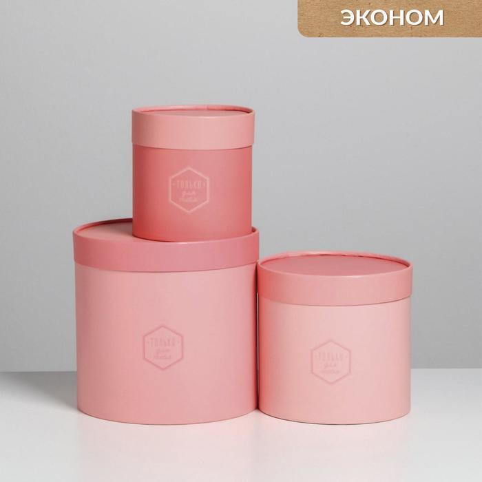 Набор коробок из тонкого картона 3 в 1 «Розовый», 12 х 12 - 18 х 18 см