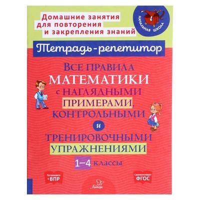 Все правила математики с нагляд. пример,конт-ми и трен-ми упр-ми.1-4 классы. Селиванова М.С - Фото 1