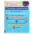 Все правила русского языка с нагляд.пример,конт-ми и трен-ми упр-ми.1-4 класс.Стронская И.М - Фото 1