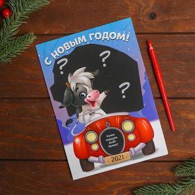Гравюра-загадка 'Бычок в машине' с цветной основой Ош
