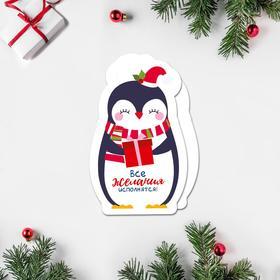 Открытка под конфету «Все желания исполнятся!» пингвин, 9 × 9 см