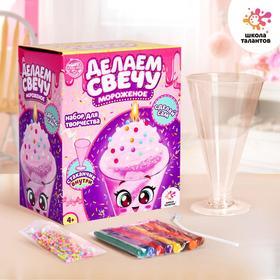 Набор для творчества «Делаем свечу-мороженое: Клубника»