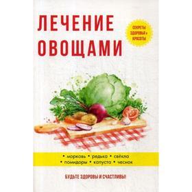 Лечение овощами. Савельева Ю.