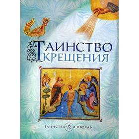 Таинство Крещения. 5-е изд. Сост. Дементьев Д. Ош