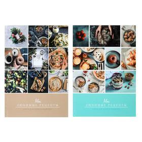 Книга для записи кулинарных рецептов А5, 80 листов 'Мои любимые рецепты', твёрдая обложка, глянцевая ламинация, МИКС Ош