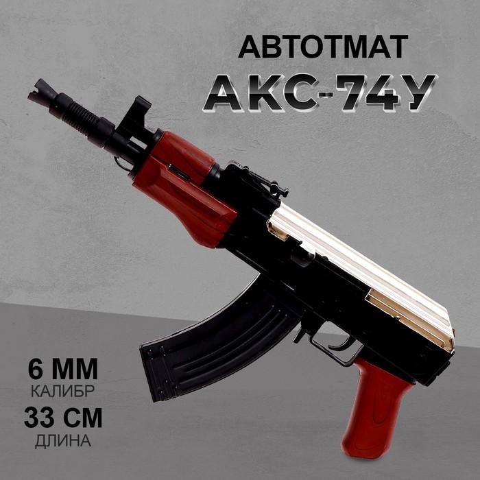 Автомат АКС-74У, стреляет пульками, 6 мм