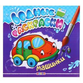 Водные раскраски «Машинки»