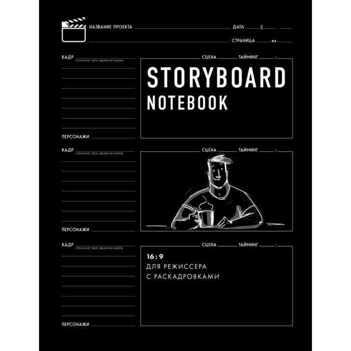 Storyboard notebook. 16:9 для режиссера с раскадровками