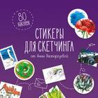 Стикеры для скетчинга от Анны Расторгуевой. Коллинз