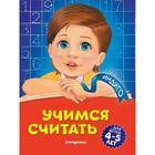 Учимся считать: для детей 4-5 лет. Т. Ю. Болтенко