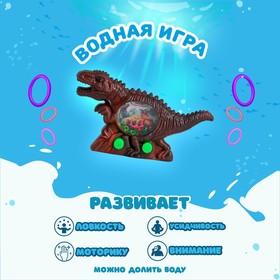 Водная игра 'Динозавр', цвета МИКС Ош