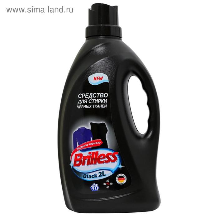 Средство для стирки Brilless Black для чёрных тканей, 2 л