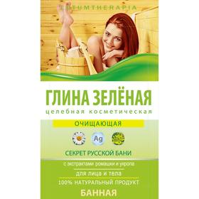 Глина зелёная Lutumtherapia банная косметическая, с экстрактом ромашки, 60 г Ош