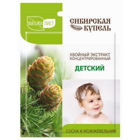 Комплекс для принятия ванн Naturalist «Детский» хвойный экстракт концентрированный, 75мл