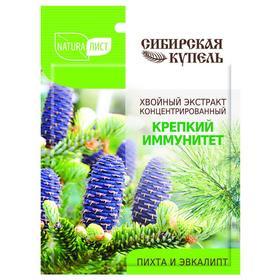 Комплекс для принятия ванн Naturalist «Крепкий иммунитет» хвойный экстракт концентр, 75 мл