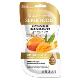 Лифтинг-маска интенсивная для лица и шеи Skin Shine Super Food «Манго», саше 2 шт. по 7 мл