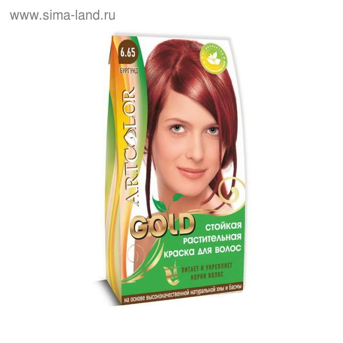 Растительная краска АртКолор Gold, тон Бургунд, 25 г