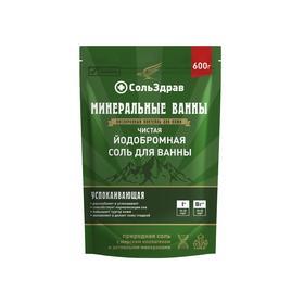 Чистая йодобромная соль для ванны СольЗдрав, 600 г