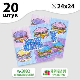Салфетки бумажные Beauty burger, однослойные, 24х24 см, набор 20 шт.