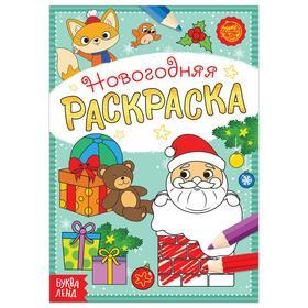 Раскраска новогодняя «Подарки Деда Мороза», 12 стр.