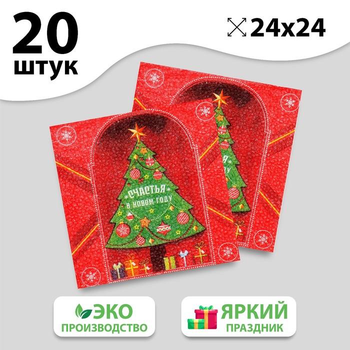 Салфетки бумажные однослойные Счастья в Новом году, 24х24 см, набор 20 шт.