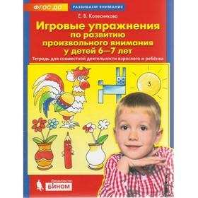 «Игровые упражнения по развитию произвольного внимания», 6-7 лет, Колесникова, 2019