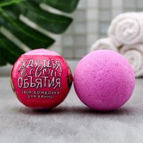 """Бурлящий шар в термоэтикетке """"АвокатО"""", 130 г, с ягодным ароматом"""