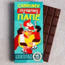 Шоколад молочный «Самому лучшему папе», 85 г.