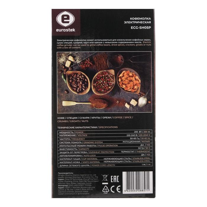 Кофемолка Eurostek ECG-SH05P, 200 Вт, 50 гр, белая