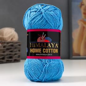"Пряжа ""Home cotton"" 85% хлопок, 15% полиэстер 160м/100гр (122-18)"