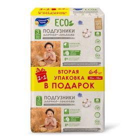 """Акция 2 в 1! Подгузники одноразовые """"СОЛНЦЕ И ЛУНА ECO"""" для детей, 3/М 4-9 кг, 32 шт. + 32 шт."""