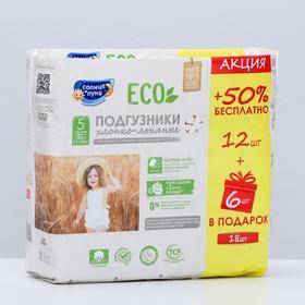 Акция 2 в 1! Подгузники одноразовые 'СОЛНЦЕ И ЛУНА ECO' для детей, 5/XL 11-25 кг, 12 шт. + 12 шт. 5368500 Ош