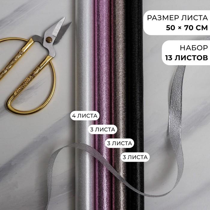 Набор упаковочной бумаги для цветов Золотой шик, 50 х 70 см