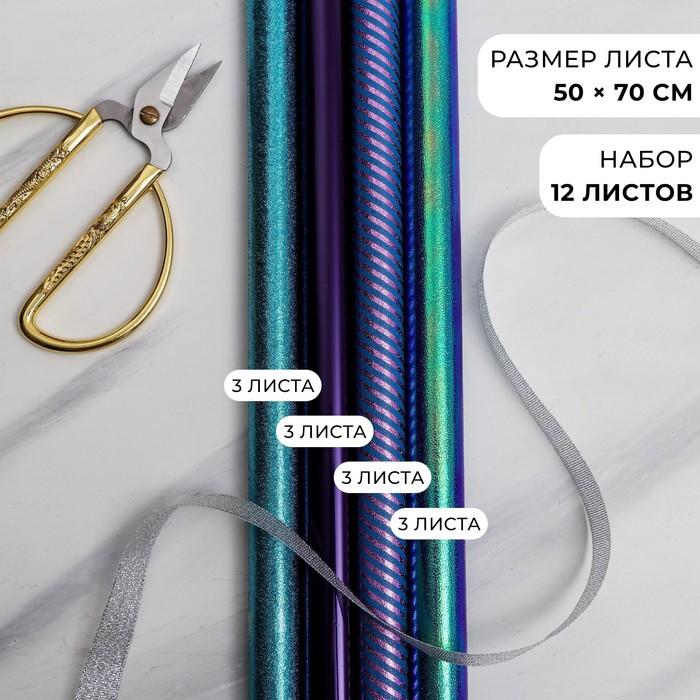 Набор упаковочной плёнки для цветов Хвост русалки, 50 х 70 см