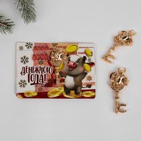 Сувенирный ключ на открытке «Денежного года», 7 х 10 см