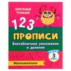 Тесты. Математика. 3 класс 2 часть: Внетабличное умножение и деление. Прописи