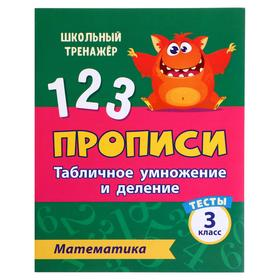 Тесты. Математика. 3 класс 1 часть: Табличное умножение и деление. Прописи