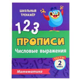 Тесты. Математика. 2 класс 1 часть: Числовые выражения. Прописи