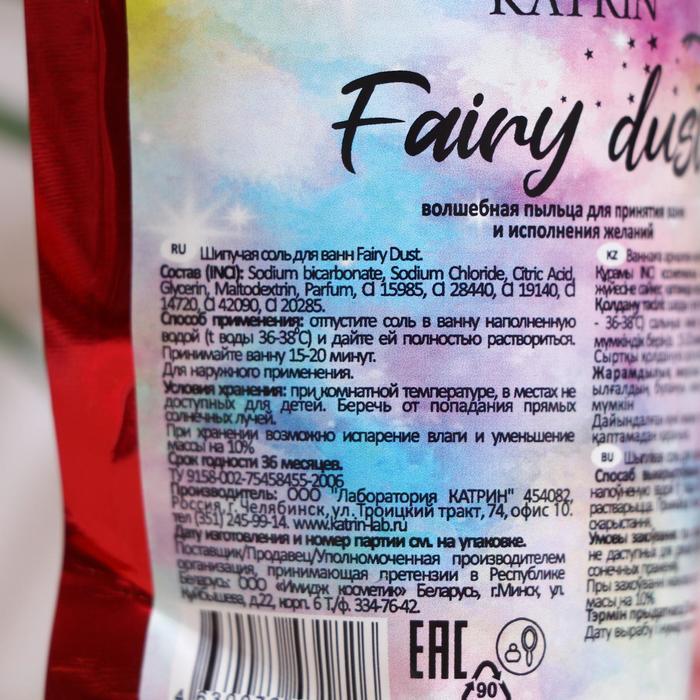 """Шипучая соль для ванн """"Fairy  dust"""" 330 г"""