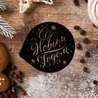Трафарет для кофе «С Новым Годом», 9,5 ? 8,5 см