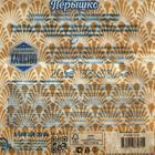 """Новогодние салфетки бумажные Перышко Prestige 33х33 """"Волшебные перья"""" 3сл 20л, микс цветов - Фото 3"""
