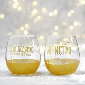 Набор стаканов «Я не подарок, но и ты не Дед Мороз», 400 мл,, 2 шт,