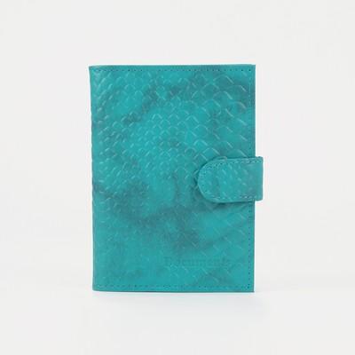 Обложка для автодокументов и паспорта, цвет бирюзовый