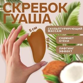 Массажёр гуаша «Скребок», 9,5 × 5,5 см, цвет оранжевый